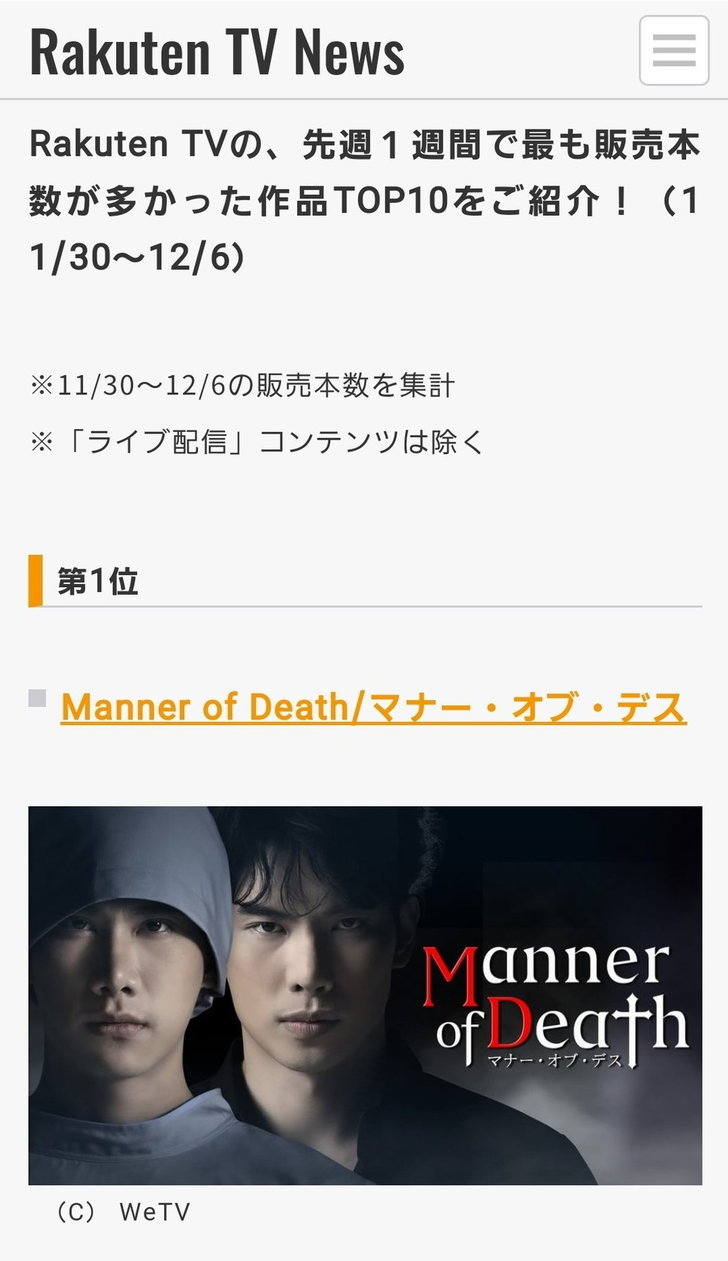 พฤติการณ์ที่ตาย Manner of Death