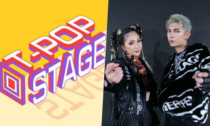 """""""มิว-จูน"""" รับหน้าที่ MC รายการ T-POP STAGE เขย่าชาร์ตเพลงรันวงการ T-POP ครั้งแรกของเมืองไทย"""