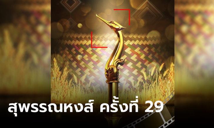 เปิดโผรายชื่อผู้เข้าชิงรางวัล สุพรรณหงส์ ครั้งที่ 29 ประจำปี 2562-2563
