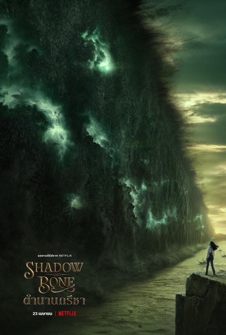 Shadow and Bone (ตำนานกรีชา)
