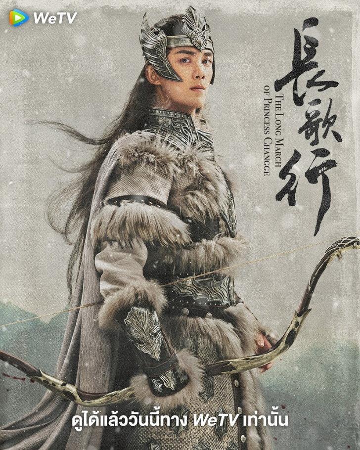 สตรีหาญ ฉางเกอ (The Long March of Princess Changge)