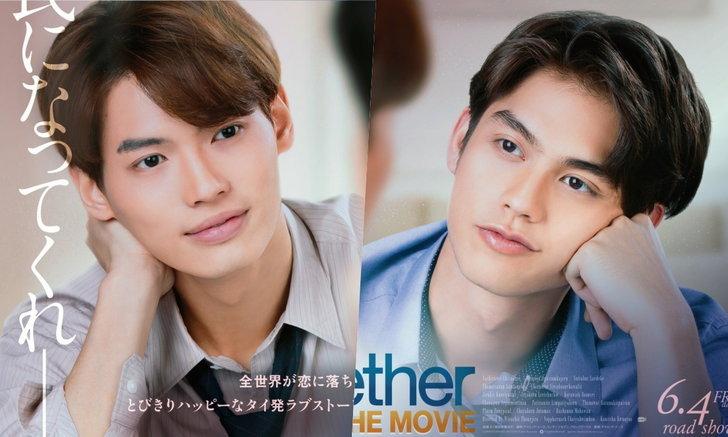 """ไทยยังไม่ได้ดู หนัง """"เพราะเราคู่กัน (คั่นกู) The Movie"""" เข้าฉายแล้วที่ประเทศญี่ปุ่น"""