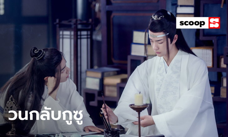 """7 เหตุผล """"วนกลับกูซู"""" ทำไมคนถึงไม่มูฟออนจาก """"ปรมาจารย์ลัทธิมาร"""""""