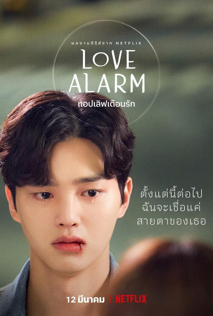 ซงคัง - Love Alarm