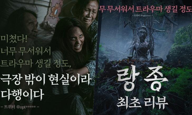 """แปลรีวิว """"ร่างทรง"""" จากประเทศเกาหลีใต้ หลอนจนอยากออกจากโรงหนัง"""