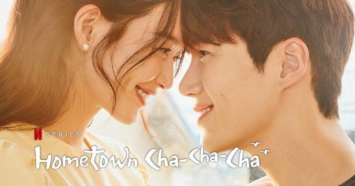 [รีวิว] Hometown Cha-Cha-Cha  อยากสดชื่นเชิญทางนี้ หัวหน้าฮงรออยู่