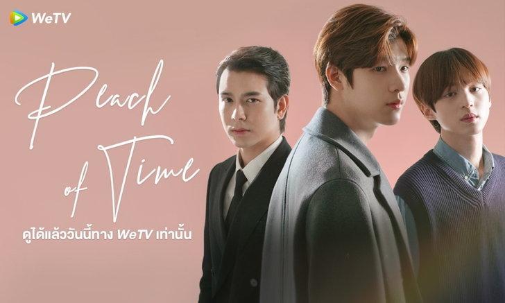"""""""จิมมี่-ทอมมี่"""" สองหนุ่มไทย โกอินเตอร์เล่นซีรีส์วายเกาหลี Peach of Time"""