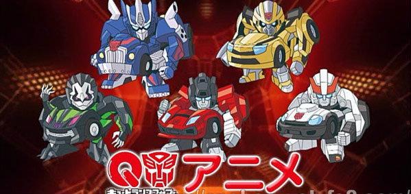 Q Transformers อนิเมะทรานฟอร์เมอร์ฉบับจิ๋ว