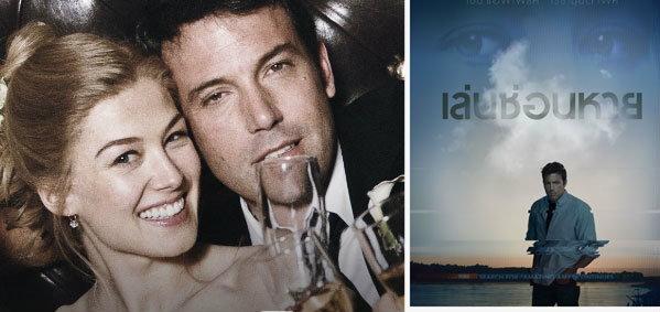 เบน  แอฟเฟล็ค  กับบทบาทสามีผู้ต้องสงสัย ในภาพยนตร์ที่ต้องเข้าไปค้นหาคำตอบ  Gone Girl – เล่นซ่อนหาย