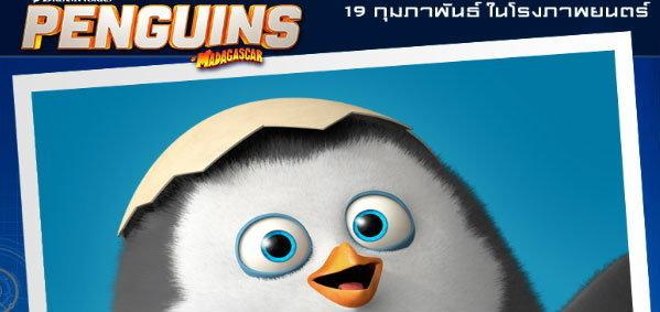 เมื่อเพนกวินจอมป่วนพบสมาชิกใหม่ ความวุ่นวายจึงเกิดขึ้น ในตัวอย่างใหม่ Penguins of Madagascar