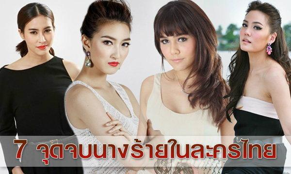 7 จุดจบ บทสรุปตัวร้ายแห่งวงการละครไทย