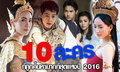 10 อันดับ ละครที่ถูกค้นหามากที่สุดแห่งปี 2016