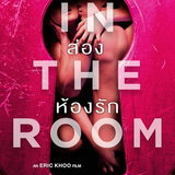 IN THE ROOM