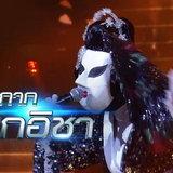 the mask singer กรุ๊ป d