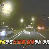 อุบัติเหตุบนถนนเกาหลี