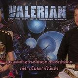 Valerian ทอล์ก-กะ-เทย