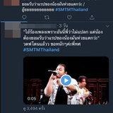 show me the money thailand รอบดิส