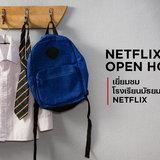 ไฮสกูล Netflix