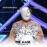 the mask project a ep.3