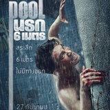 The Pool นรก 6 เมตร
