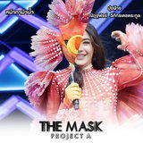 the mask project a ep.12