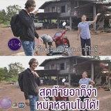 let me in thailand 4 reborn