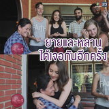 let me in thailand season 4 reborn