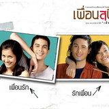 5 ตัวละครชายแอบเหงาในหนัง GDH (และ GTH)