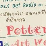 กิจกรรม Miss Potter Workshop