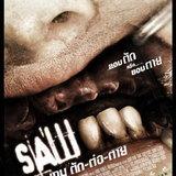 ดับบลิว พี เอ็ม ฟิล์ม  ส่ง SAW III  เกม  ตัด  ต  ตาย เข้าโรงฉาย