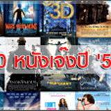 15 หนังฮอลลีวู้ดเจ๊งไม่เป็นท่าแห่งปี 2011