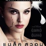 Black Swan ลุ้น 5 ออสการ์ ส่ง นาตาลี เข้าชิงนำหญิง