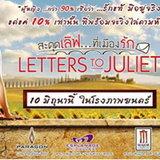 Letters to Juliet  ถ่ายทำในอิตาลีตลอดทั้งเรื่อง