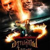 ต้อนรับภาพยนตร์แอ็คชั่นแฟนตาซีจากนิวซีแลนด์ Under the Mountain