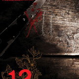 ยูบีซีฟิล์ม เอเซีย (11) จัดฉาย 12 จุดเริ่มต้นของ 13 เกมสยอง