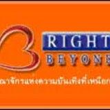 Right Beyond Sale  3 - 5 พฤศจิกายน
