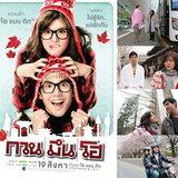 10 อันดับหนังไทยทำเงินสูงสุด ของ GTH