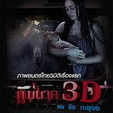 ตั๊ก เผย พิษน้ำท่วมทำหนัง แม่นาค3D เลื่อนฉาย