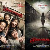 หนังผีไทย ดังไกลต่างแดน ลัดดาแลนด์ มาแรงที่ไต้หวัน