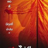 เจ๋ง! ศพไม่เงียบ หนังอินดี้ไทยคว้ารางวัลระดับโลก