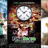 รายชื่อผู้เข้าชิงรางวัล STARPICS THAI FILMS AWARDS # 5
