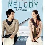 หนัง The Melody รักทำนองนี้