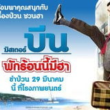 MR.BEANS HOLIDAY