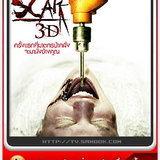 หนัง Scar 3D