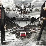 หนัง Death Race