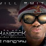 หนัง Hancock