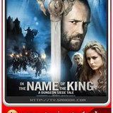 หนัง In the Name of the King