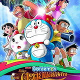 หนัง Doraemon:  New Nobita's Great Adventure into the Underworld