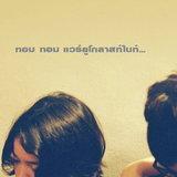รักจัดหนัก (Love,Not Yet)