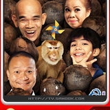 หนัง กะปิ  ลิงจ๋อไม่หลอกจ้าว